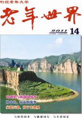老年世界 半月刊 2011年14期(电子杂志)(仅适用PC阅读)