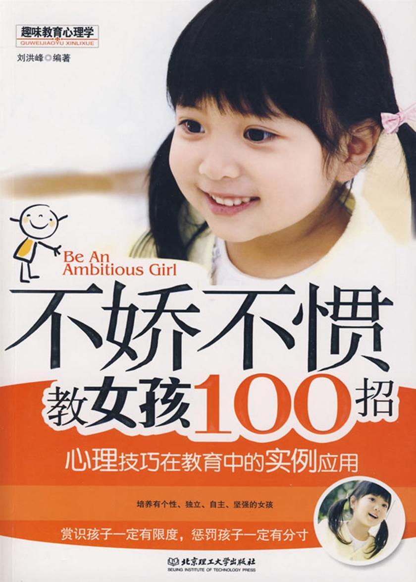 不娇不惯教女孩100招:心理技巧在教育中的实例应用