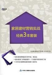 家居建材营销实战经典三本套装(套装共3册)