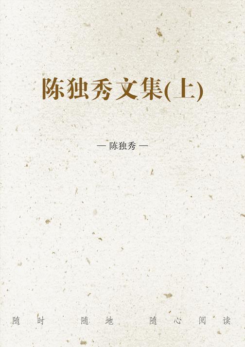 陈独秀文集(上)