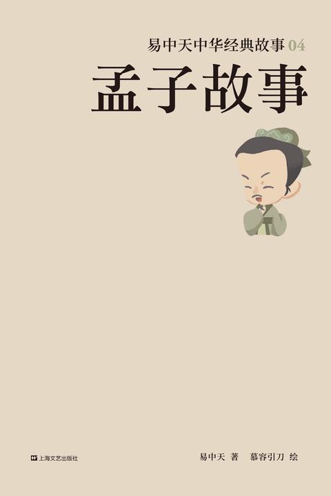 易中天中华经典故事04:孟子故事