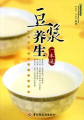 健康饮品,解读豆浆中的八大营养素(仅适用PC阅读)