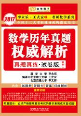 金榜图书2016李永乐王式安考研数学系列数学历年真题权威解析试卷版(数学1)