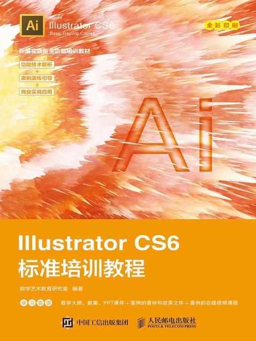 Illustrator CS6标准培训教程