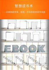 现代人智慧全书:智慧读书术