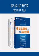 快消品营销(套装共3册)