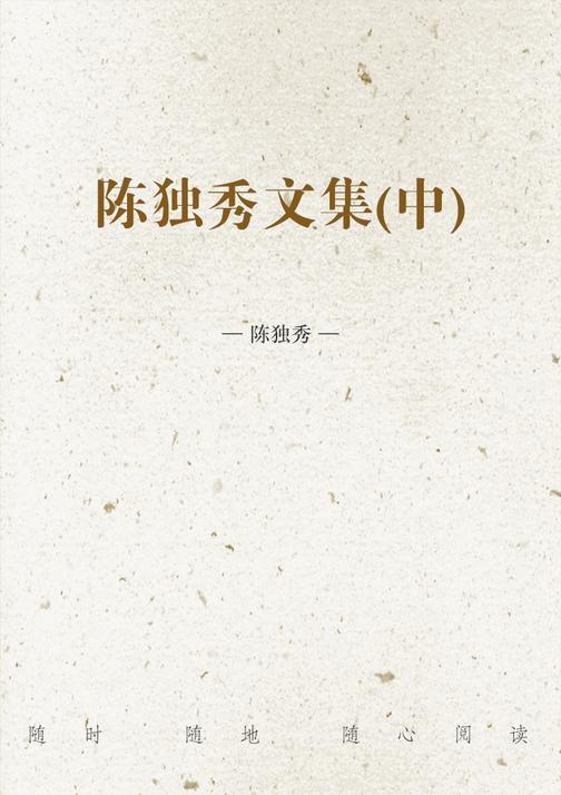 陈独秀文集(中)