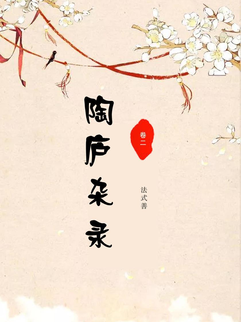 陶庐杂录(卷二)
