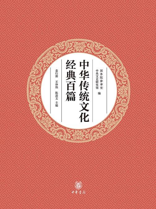 中华传统文化经典百篇(平装本)