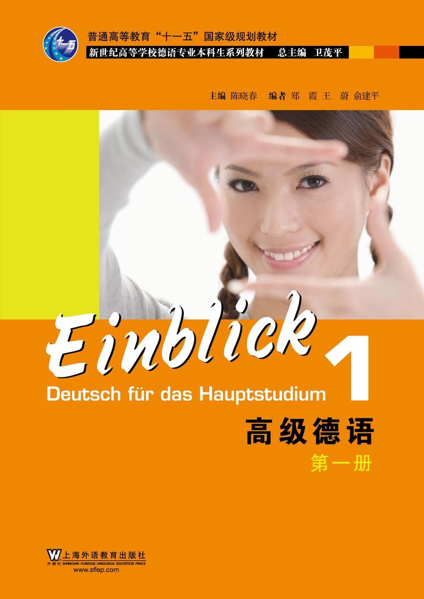 德语专业本科生教材:高级德语 第1册