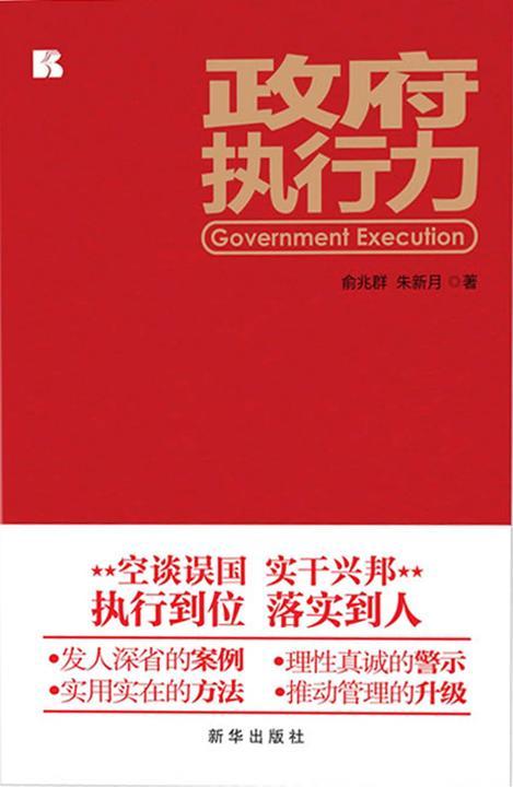 政府执行力