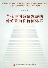 当代中国政治发展的价值取向和价值体系(仅适用PC阅读)