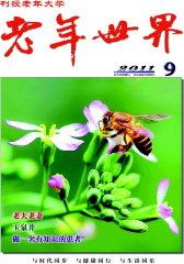 老年世界 半月刊 2011年09期(电子杂志)(仅适用PC阅读)