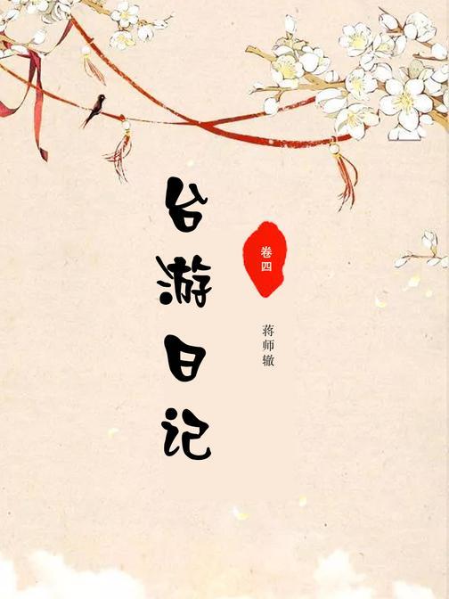 台游日记(卷四)