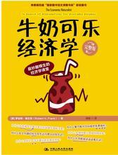牛奶可乐经济学(完整版)(试读本)