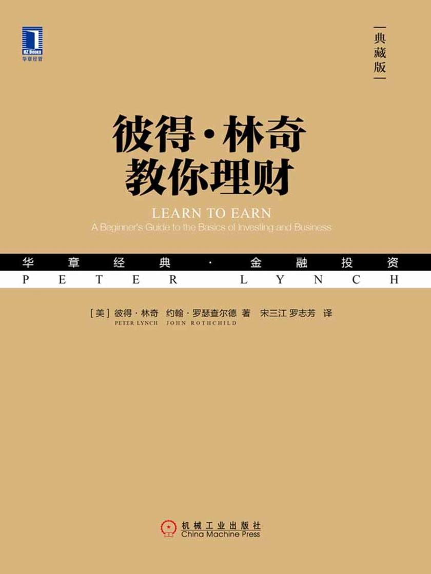 彼得·林奇教你理财(典藏版)