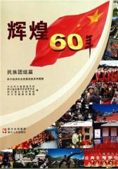 辉煌60年:四川经济社会发展成就系列图册.民族团结篇(仅适用PC阅读)