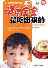 健康宝宝是吃出来的(试读本)
