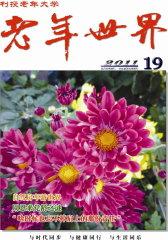 老年世界 半月刊 2011年19期(电子杂志)(仅适用PC阅读)