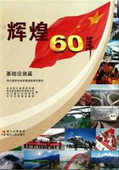 辉煌60年:四川经济社会发展成就系列图册.基础设施篇(仅适用PC阅读)
