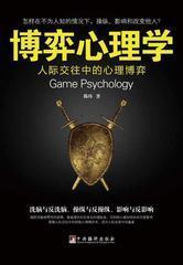 博弈心理学