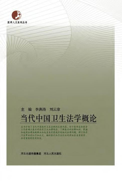 当代中国卫生法学概论
