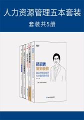 人力资源管理五本套装(套装共5册)