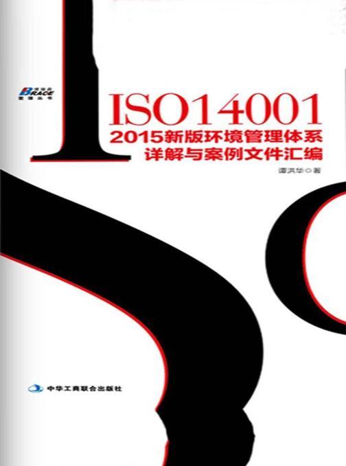 ISO14001:2015新版环境管理体系详解与案例文件汇编