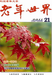 老年世界 半月刊 2011年21期(电子杂志)(仅适用PC阅读)
