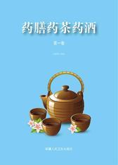 药膳药茶药酒(1)