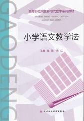 小学语文教学法