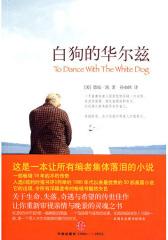 白狗的华尔兹(试读本)