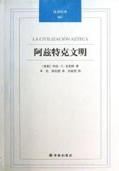汉译经典:阿兹特克文明