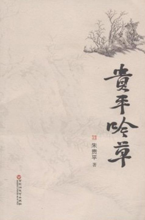 贵平吟草(仅适用PC阅读)