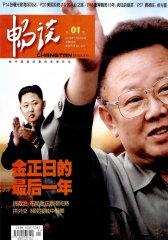 畅谈 半月刊 2012年01期(电子杂志)(仅适用PC阅读)