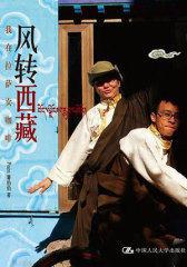 风转西藏(试读本)