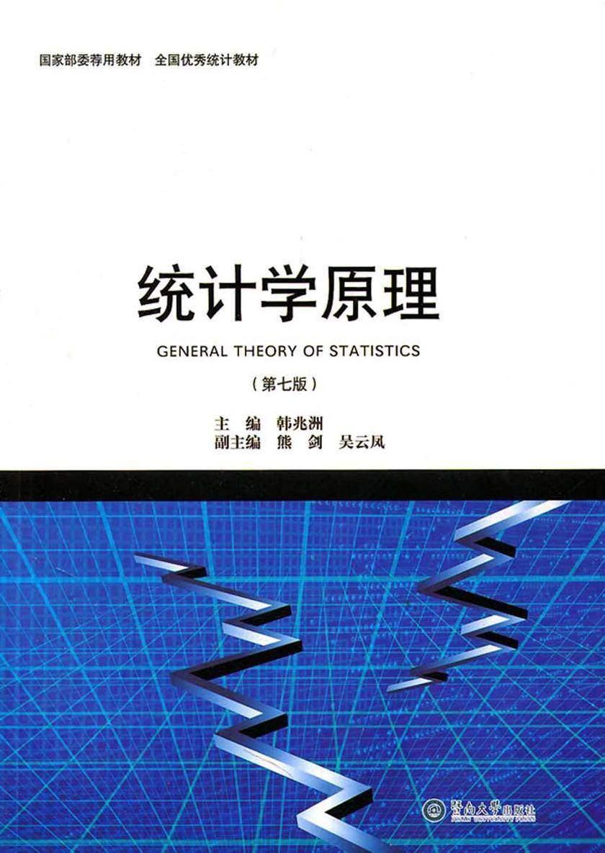 统计学原理(第7版)