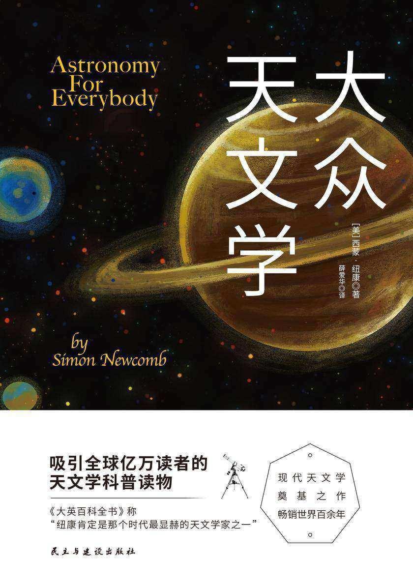 大众天文学(现代天文学奠基之作,重印超过千次,全球销量过亿,被众多天文学爱好者列为必读科普书目)