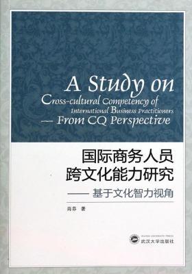 国际商务人员跨文化能力研究——基于文化智力视角