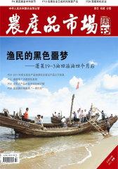 农产品市场周刊 周刊 2011年39期(电子杂志)(仅适用PC阅读)