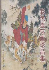 彩色连环画珍品集(第1辑)