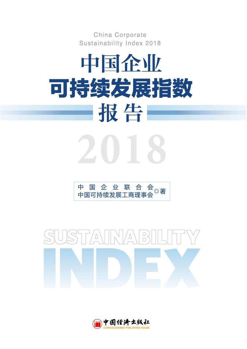 中国企业可持续发展指数报告(2018)