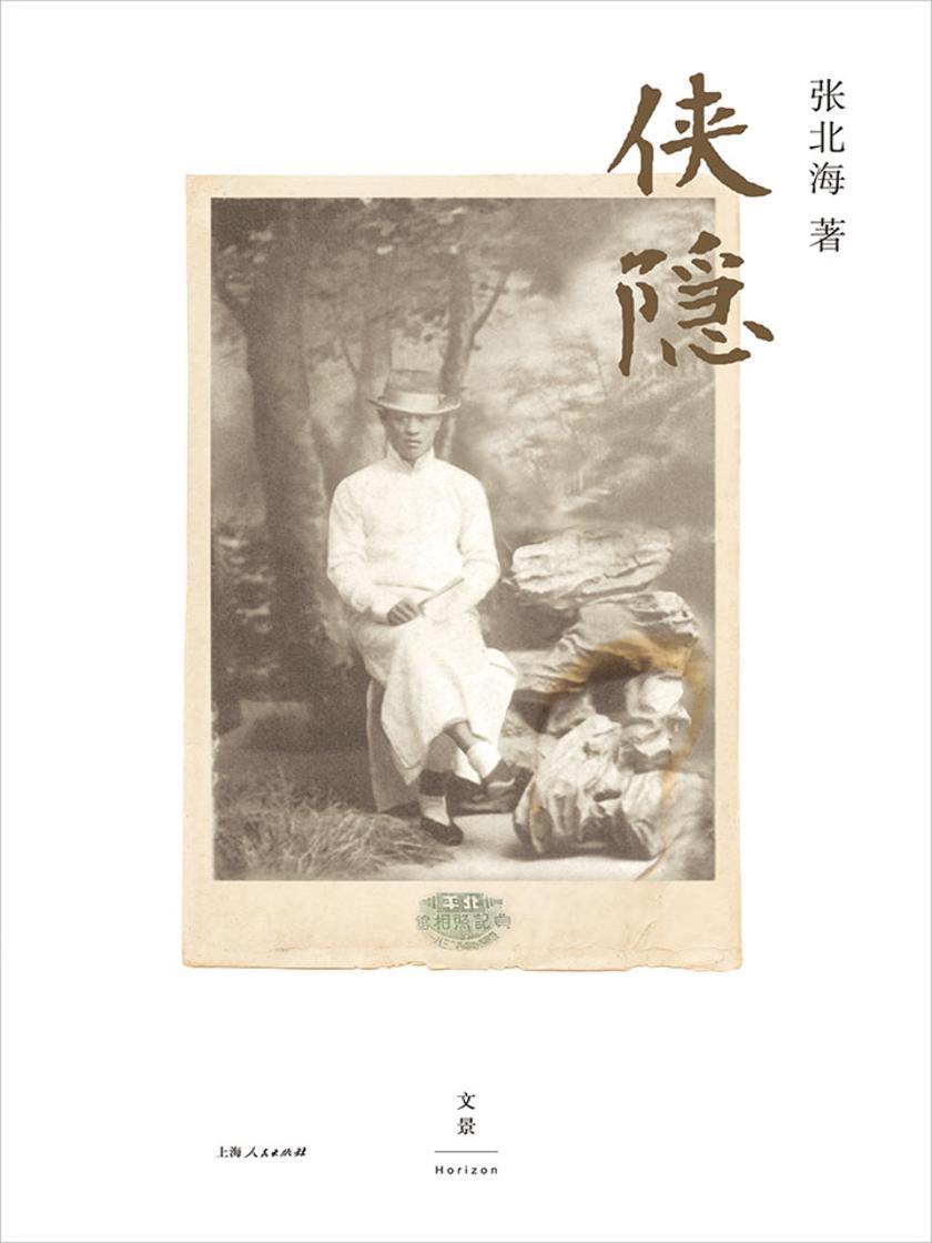 侠隐(电影《邪不压正》原著) 李现推荐