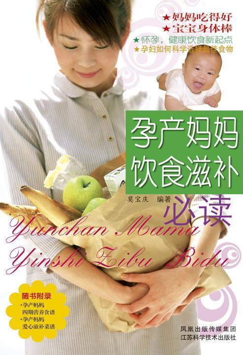 孕产妈妈饮食滋补必读(仅适用PC阅读)
