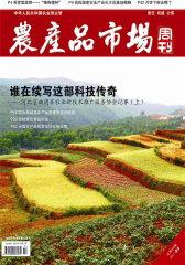 农产品市场周刊 周刊 2011年37期(电子杂志)(仅适用PC阅读)
