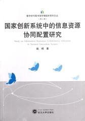国家创新系统中的信息资源协同配置研究