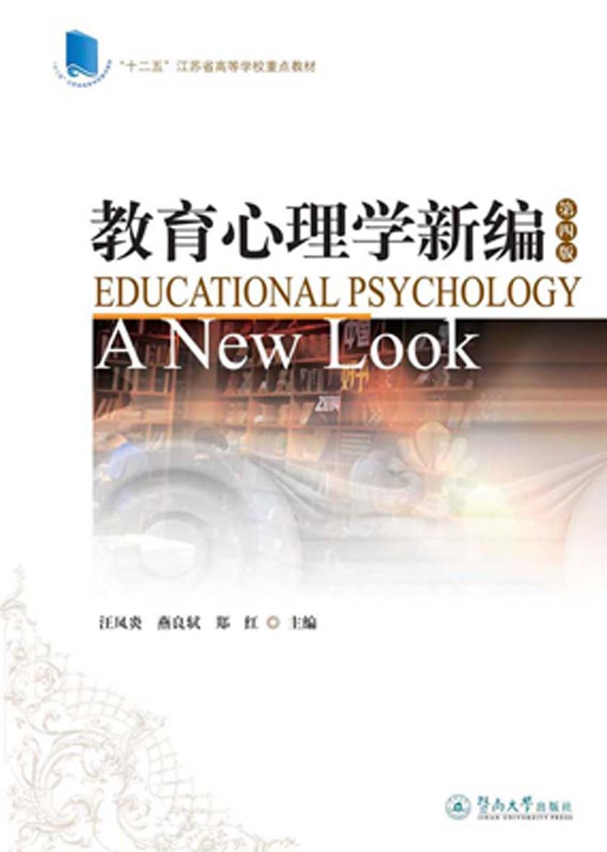 教育心理学新编(第四版)