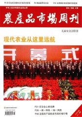农产品市场周刊 周刊 2011年42期(电子杂志)(仅适用PC阅读)