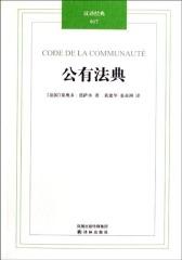 汉译经典:公有法典
