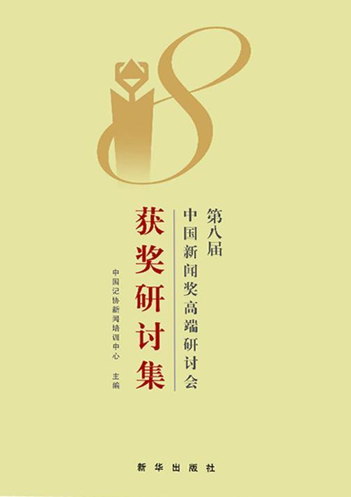 第八届中国新闻奖高端研讨会
